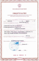 Certificate of registration of the vessel in the Russian International Register of Ships